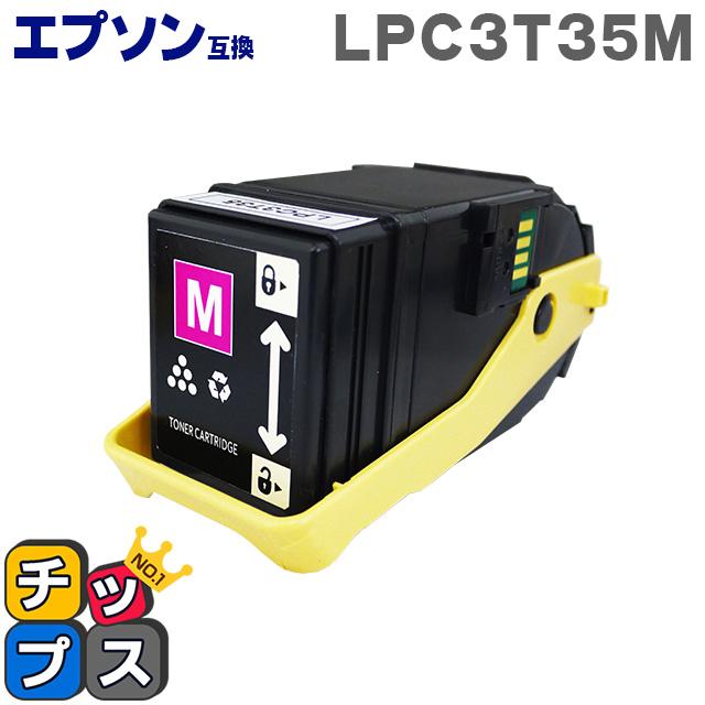LPC3T35M リサイクルトナー エプソン用 【メーカー直送品】 マゼンタ