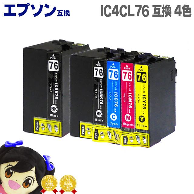 1年保証 宅配便商品 あす楽 IC74の大容量版 エプソン互換 IC76 地球儀 IC4CL76 4色+ブラック1本セット 大容量版 互換インクカートリッジ PX-S5080 PX-M5080F 最安値挑戦 PX-M5041F ICM76 対応機種:PX-M5040F セット内容:ICBK76 ICY76 ICC76 送料無料 一部地域を除く PX-S5040 PX-M5081F