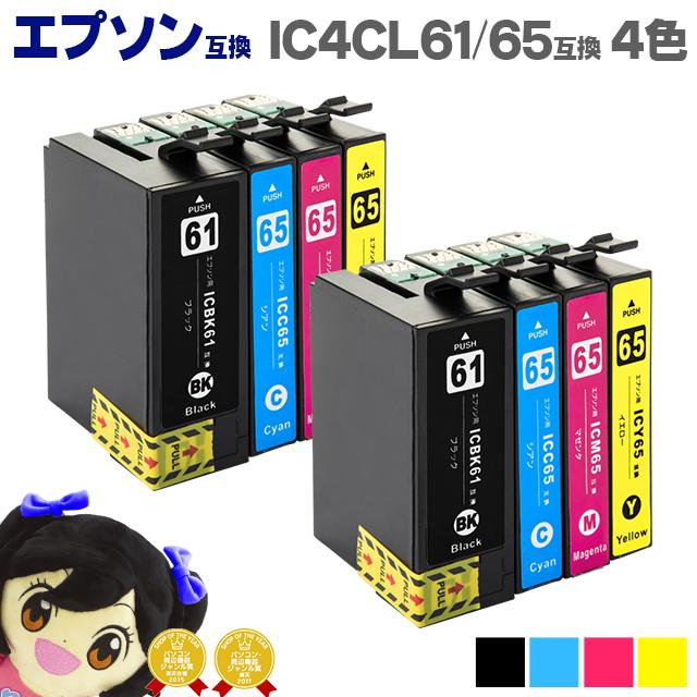 1年保証 ネコポス商品 2020 エプソン互換 IC4CL6165 IC61 65 4色×2セット 互換インクカートリッジ セット内容:ICBK61 ICC65 ICM65 ICY65 PX-1200 PX-1600FC5 国内在庫 対応機種:PX-673F PX-1200C5 PX-1200C3 PX-1600FC3 PX-1600FC9 PX-1600F IC65 PX-1200C9 PX-1700F など