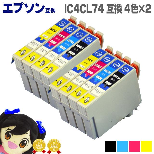 安心1年保証 ネコポスで送料無料 ICチップ付残量表示 対応機種:PX-M5041F PX-M5040F PX-S5040 PX-M741F PX-M740F PX-S740 スーパーSALE中最大P17倍 IC4CL74×2 EP社 染料インク IC74 IC4CL74 ICC74 ICY74 関連商品 4色パックの2個セット 正規品スーパーSALE×店内全品キャンペーン 特別セール品 ICBK74 ICM74 ネコポス送料無料 互換インクカートリッジ