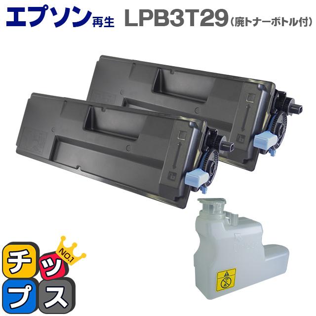 <クーポンで最大1000円OFF>エプソン再生(EPSON再生) LPB3T29 ブラック×2本セット 再生トナーカートリッジ 増量版 対応機種: LP-S3250 / LP-S3250PS / LP-S3250Z 日本製トナーパウダー使用 【再生トナーカートリッジ】【宅配便商品・あす楽】