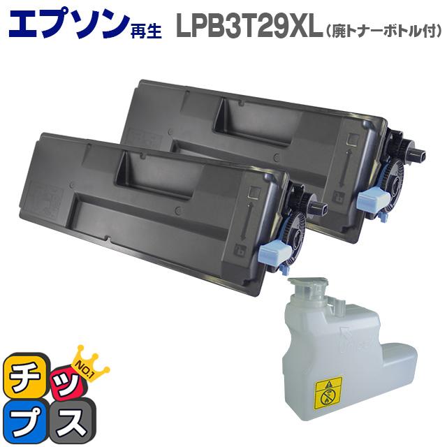 <期間限定ポイント2倍>エプソン再生(EPSON再生) LPB3T29XL ブラック×2本セット 再生トナーカートリッジ 超増量版 27,100枚仕様 対応機種: LP-S3250 / LP-S3250PS / LP-S3250Z 日本製トナーパウダー使用 【再生トナーカートリッジ】【宅配便商品・あす楽】