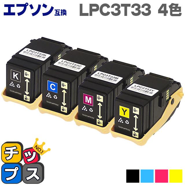 <期間限定ポイント2倍>LPC3T33 【4色セット】 エプソン 互換( EPSON 互換) 互換トナーカートリッジ セット内容: LPC3T33K ブラック LPC3T33C シアン LPC3T33M マゼンタ LPC3T33Y イエロー 対応機種: LP-S7160 LP-S7160Z 【宅配便商品・あす楽】