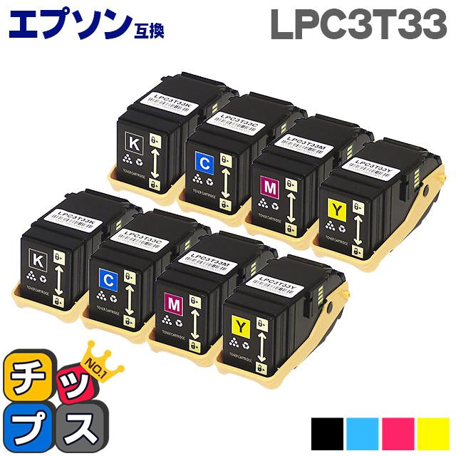<クーポンで最大1000円OFF>LPC3T33 【4色×2セット】 エプソン 互換( EPSON 互換) 互換トナーカートリッジ セット内容: LPC3T33K ブラック×2 LPC3T33C シアン×2 LPC3T33M マゼンタ×2 LPC3T33Y イエロー×2 対応機種: LP-S7160 LP-S7160Z 【宅配便商品・あす楽】