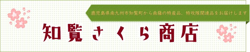 知覧さくら商店:鹿児島県知覧町にある知覧さくら商店です!