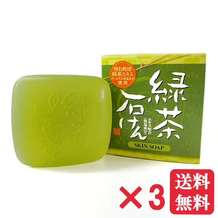 ●手数料無料!! 特別栽培緑茶エキス使用 緑茶石けん 3個セット チャエキス SKINSOAP ナチュラルソープ 保湿成分 2020新作 水解小麦末不使用