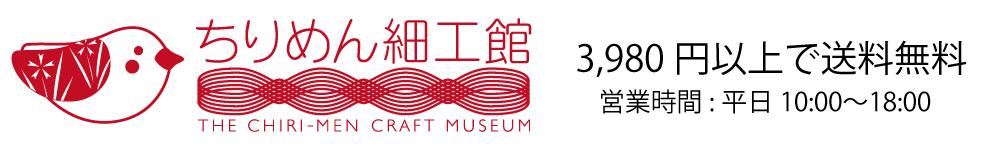 ちりめん細工館 楽天市場店:縮緬生地を使った小物がたくさん。京都の思い出をお届けします