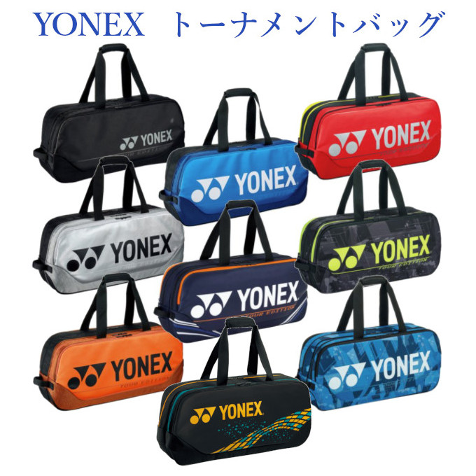 YONEX PRO SERIES ボストンバッグ ラケット収納 ヨネックス 優先配送 トーナメントバッグ バッグ ソフトテニス バドミントン 18%OFF テニス ラケット2本用 2019AW BAG2001W