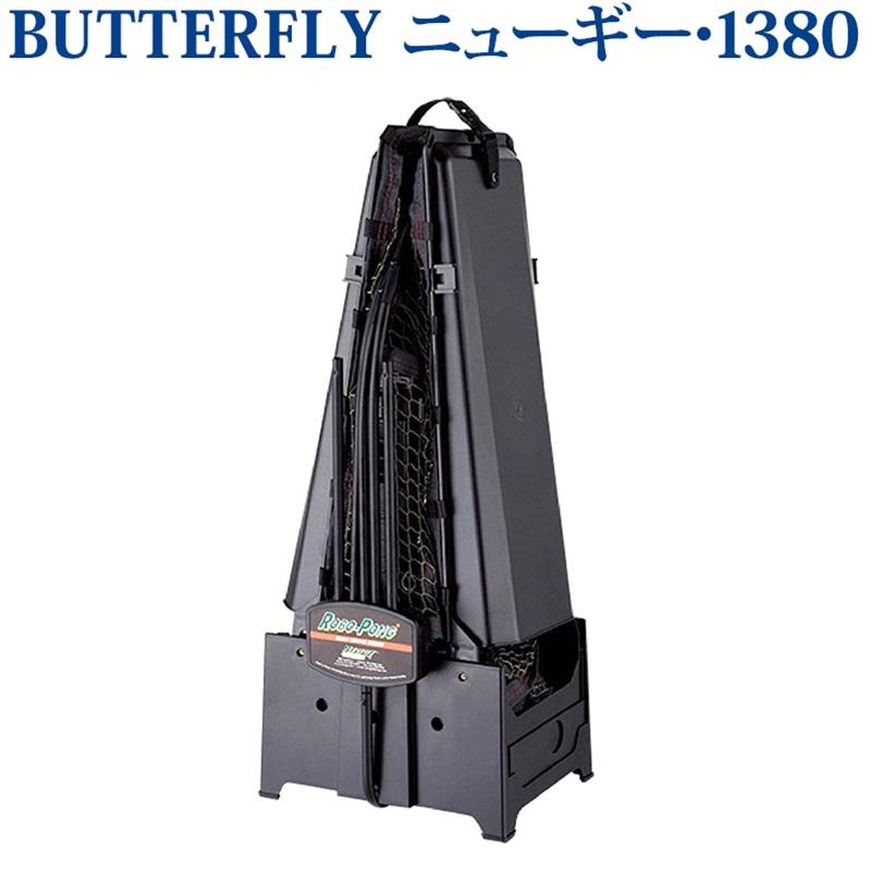 〇返品・交換不可 〇メーカー直送品 バタフライ ニューギー・1380 73330 卓球 コート用品