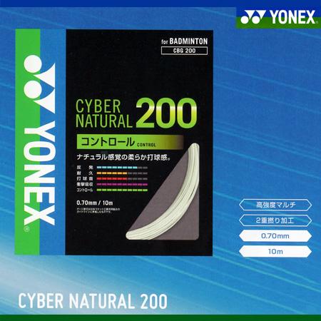요넥스 사이버 내츄럴 200