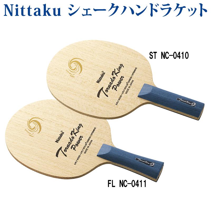 【取寄品】 ニッタク トルネードキングパワー NC0410(グリップ形状:ST)・NC0411(グリップ形状:FL) 2018SS 卓球