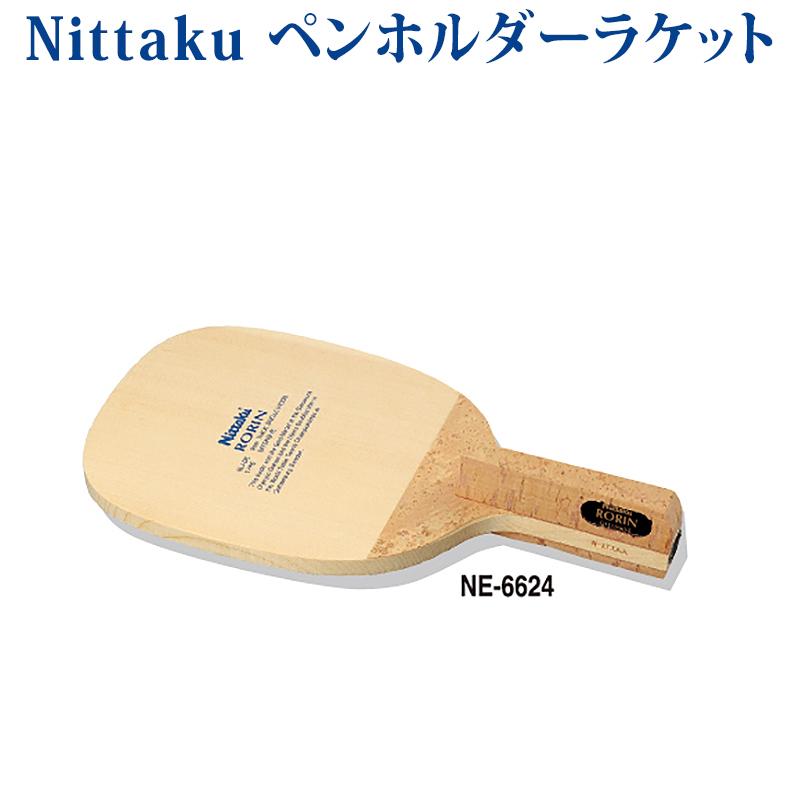 ニッタク 卓球 ペンホルダー ラケット 【取寄品】 ニッタク ロリン NE6624 2018SS 卓球 ラッキーシール対応