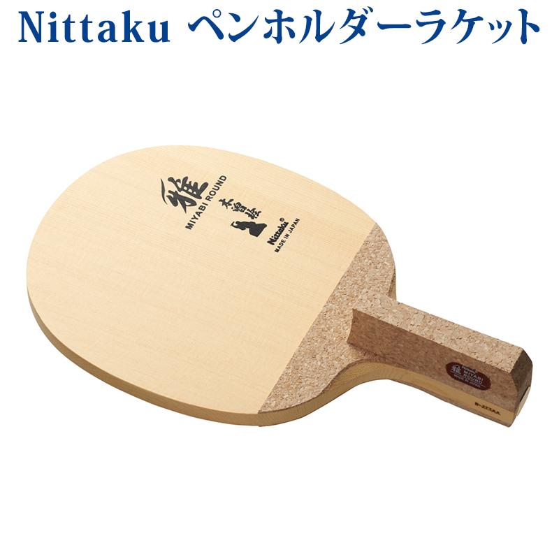 【取寄品】 ニッタク 雅ラウンド NE6692 2018SS 卓球