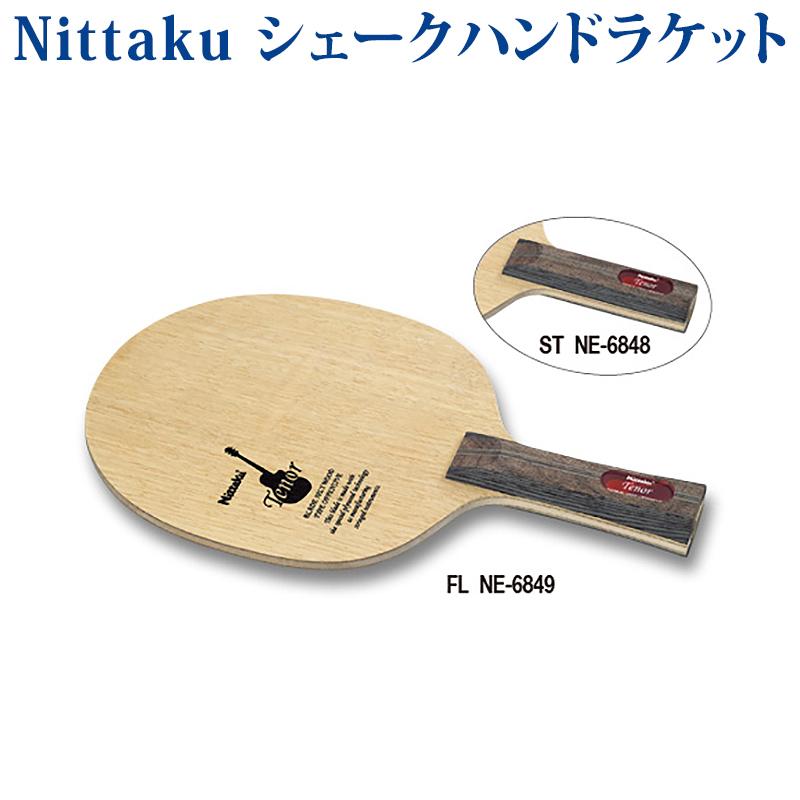 【取寄品】 ニッタク テナー NE6848(グリップ形状:ST)・NE6849(グリップ形状:FL) 2018SS 卓球