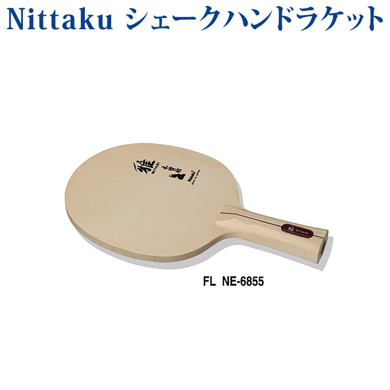 【取寄品】 ニッタク 雅 NE6855 2018SS 卓球