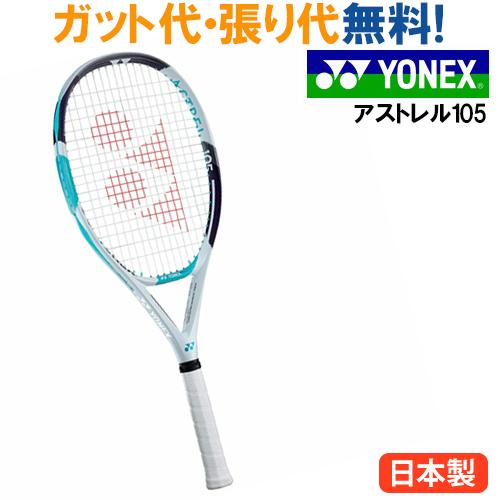 ヨネックス アストレル105 AST105 25 テニス ラケット 硬式 YONEX 2017SS 当店指定ガットでのガット張り無料 ラッキーシール対応