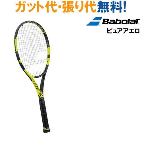バボラ ピュアアエロ Pure AERO BF101253 テニス ラケット 日本国内正規品 ラッキーシール対応