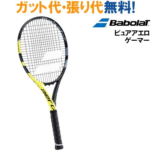【在庫品】 バボラ ピュアアエロ ゲーマー Pure AERO GAMER BF101286 テニス ラケット 日本国内正規品 BABOLAT 2017SS  ラッキーシール対応