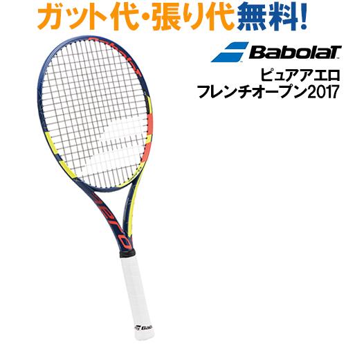 バボラ ピュアアエロ フレンチオープン2017 PURE AERO FO 2017 BF101291 硬式 テニス ラケット 日本国内正規品 BABOLAT 2017SS  ラッキーシール対応