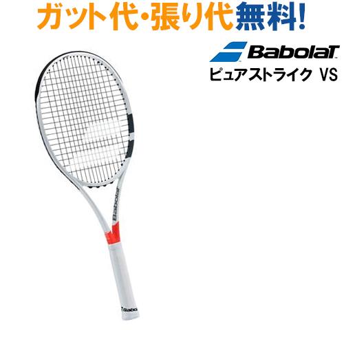 最大500円OFFクーポン付 バボラ ピュアストライク VS PURE STRIKE VS BF101313 硬式テニス ラケット 日本国内正規品 Babolat2017SS  ラッキーシール対応