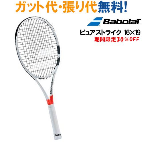 30%OFF 【在庫品】バボラ ピュアストライク 16×19 PURE STRIKE 16×19 BF101315 テニス ラケット 日本国内正規品 タイムセール ラッキーシール対応