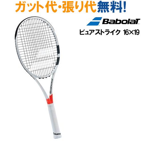 最大500円OFFクーポン付 バボラ ピュアストライク 16×19 PURE STRIKE 16×19 BF101315 テニス ラケット 日本国内正規品 ラッキーシール対応