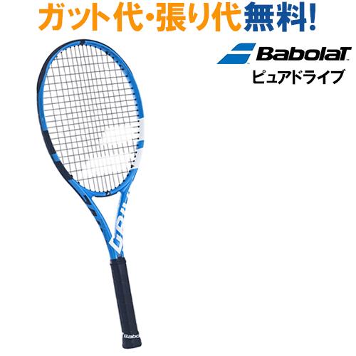 最大500円OFFクーポン付 バボラ ピュアドライブ Pure Drive BF101335 硬式 テニス ラケット当店指定ガットでのガット張り無料 日本国内正規品 Babolat 2017AW  ラッキーシール対応