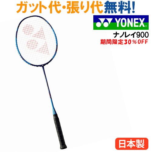 30%OFF 【在庫品】ヨネックス ナノレイ900 ブルー/ネイビー(524) NANORAY 900 NR900 タイムセール