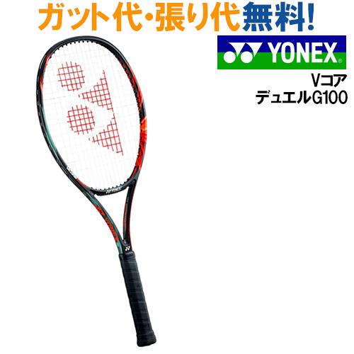 ヨネックス VCORE DUEL G 100 Vコア デュエルG 100 VCDG100 テニス ラケット 硬式 ハードヒッター YONEX 2016SS 当店指定ガットでのガット張り無料 あす楽北海道