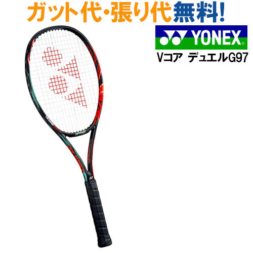 ヨネックス VCORE DUEL G 97 Vコア デュエルG 97 VCDG97 テニス ラケット 硬式 ハードヒッター S・ワウリンカ選手モデル YONEX2016SS あす楽北海道