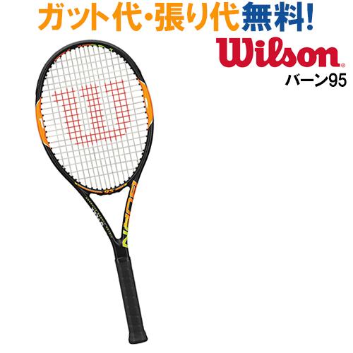 クーポン利用で10%OFF   ウイルソンバーン95 BURN95 wrt727120x テニス ラケット 硬式 Wilson 2015SS 送料無料 当店指定ガットでのガット張り無料! ラッキーシール対応