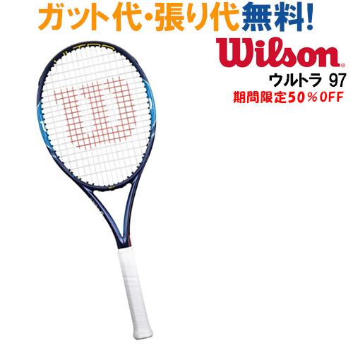 50%OFF 【在庫品】ウイルソン ULTRA 97 ウルトラ 97 WRT729610x タイムセール テニス ラケット 硬式 Wilson 2017SS 当店指定ガットでのガット張り無料 ラッキーシール対応