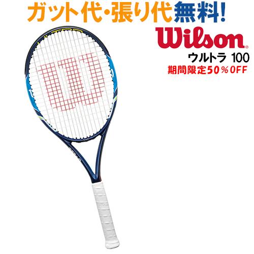 50%OFF ウイルソン ULTRA 100 ウルトラ 100タイムセール テニス ラケット 硬式 Wilson 2016SS 当店指定ガットでのガット張り無料 ラッキーシール対応