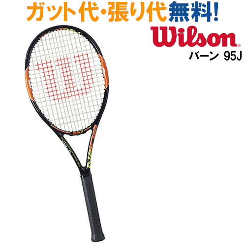 クーポン利用で10%OFF  ウイルソン BURN 95J バーン 95 ジェイWRT730610x テニス ラケット 硬式 Wilson 2016SS 送料無料 当店指定ガットでのガット張り無料! ラッキーシール対応