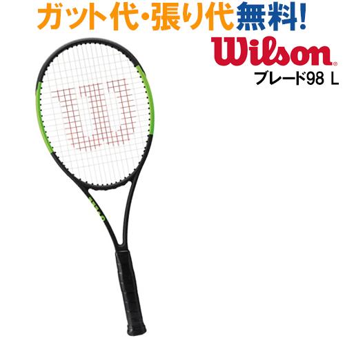 テニスボール&グリップテープサービス!NEW!無料ガットにルキシロン有ります!!送料無料! 【在庫品】 ウイルソン ブレード98 L Blade98 L wrt733610x 硬式テニス テニス ラケット 当店指定ガットでのガット張り無料 Wilson 2017SS