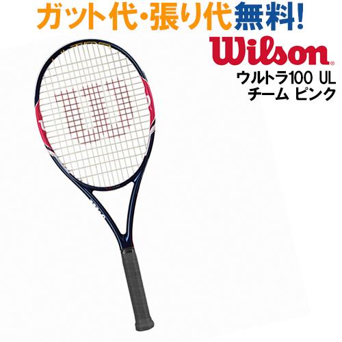 クーポン利用で10%OFF  ウイルソン ULTRA 100 UL TEAM PINK ウルトラ 100 UL チーム ピンク WRT736110x テニス ラケット 硬式 日本国内正規品 Wilson 2017SS ラッキーシール対応