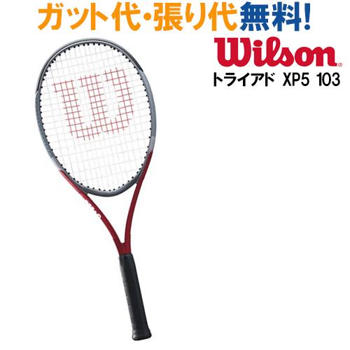 クーポン利用で10%OFF  ウイルソン テニスラケット トライアド XP5 103 WRT737920x 硬式 テニス ラケット 無料ストリングにルキシロン有 Wilson 2017AW ラッキーシール対応