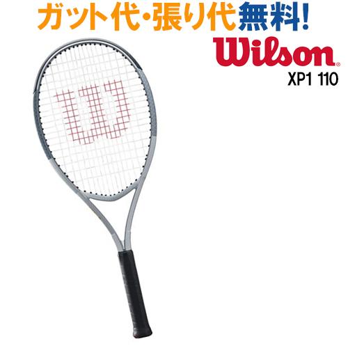 クーポン利用で10%OFF  ウイルソン テニスラケット XP1 110 WRT738220X 硬式 テニス ラケット 無料ストリングにルキシロン有 Wilson 2017AW ラッキーシール対応