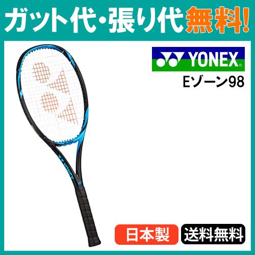 【在庫品】 ヨネックス Eゾーン98 ブライトブルー 17EZ98 大坂なおみ使用モデル 2018SS po10