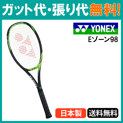 【在庫品】 ヨネックス Eゾーン98 EZONE 98 17EZ98 テニス ラケット 硬式 大坂なおみ使用モデル YONEX 2017AW 送料無料 当店指定ガットでのガット張り無料 po10