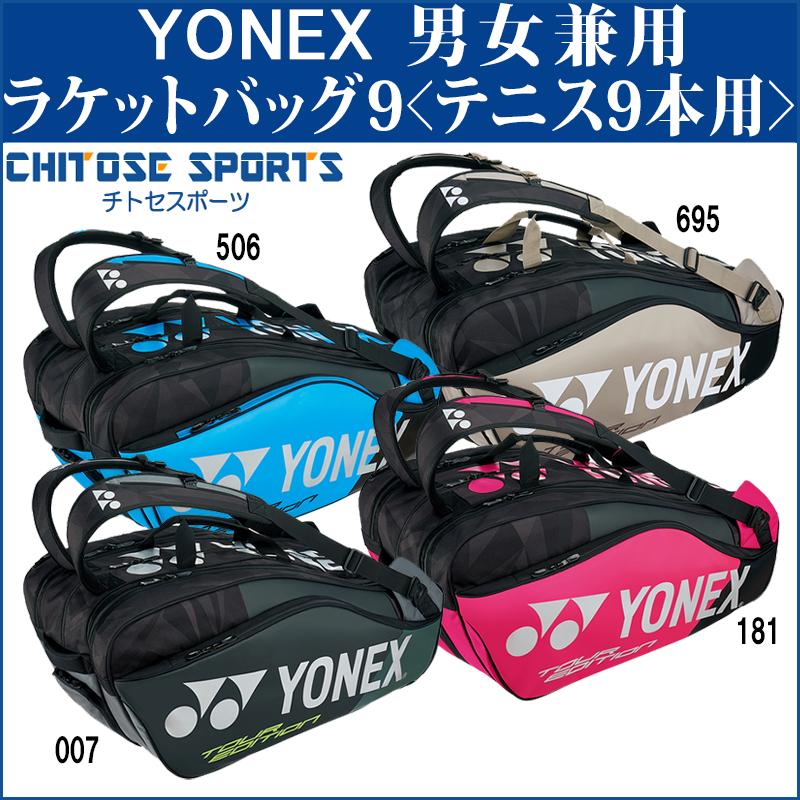【在庫品】ヨネックス ラケットバッグ9(リュック付) テニス9本用 バドミントン テニス ソフトテニス BAG1802N 2018SS