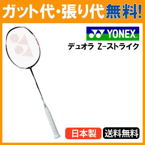 0,74 EUR//m 12m Set silber 1,25 mm Yonex Poly Tour DRIVE