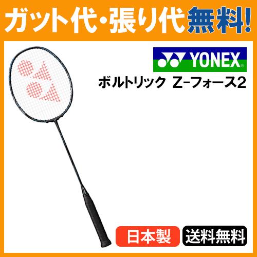 【在庫品】 ヨネックス ボルトリック Z-フォース2(VOLTRIC Z-FORCE2) VTZF2 指定ガットでのガット張り無料 送料無料 YONEX バドミントン ラケット