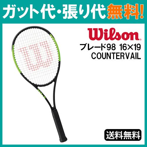 【在庫品】  ウイルソン ブレード98 16×19 COUNTERVAIL (Blade98 16×19 COUNTERVAIL) wrt733510x 硬式テニス テニス ラケット 当店指定ガットでのガット張り無料 Wilson2017SS po10