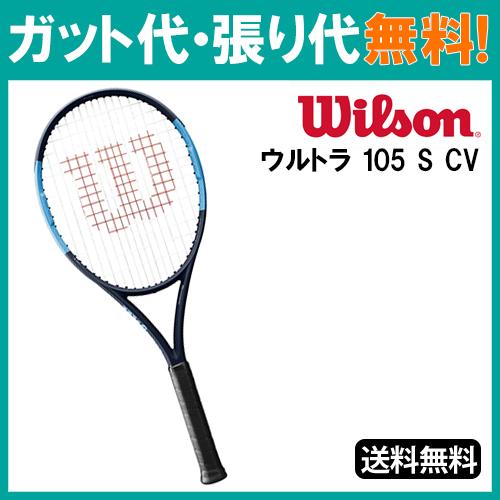 【在庫品】ウイルソン ウルトラ 105 S CV WRT737620x 2018SS po10