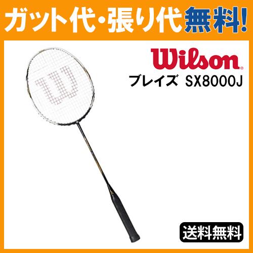 【在庫品】 ウイルソン バドミントンラケット ブレイズ SX8000J BLAZE SX8000J WRT8798202 当店指定ガットでのガット張り無料 送料無料 WILSON 2016AW po10