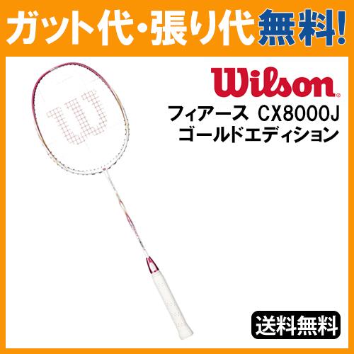 ウイルソン フィアース CX8000J GOLD EDITION wrt880520x バドミントン ラケット バドラケ 松友美佐紀選手2012-2013年使用復刻モデル Wilson2017SS