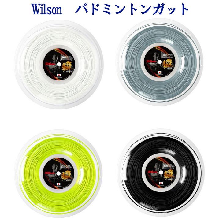 ウイルソン SX63 BADMINTON STRING REEL WR850030x001 2019SS バドミントン
