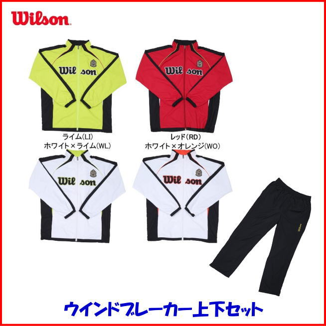 ウィルソン ウォームアップ上下セット WRJ4602-4603 バドミントン テニス ウインドブレーカー ジャケット パンツ メンズ ユニセックス 男女兼用 Wilson 2014AW C100