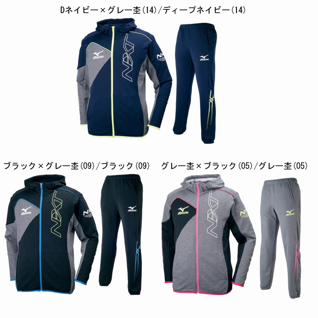 【在庫品】 ミズノ スウェットシャツ・パンツ上下セット 32JC7560/32JD7560 トレーニング ウエア N-XT メンズ ユニセックス 男女兼用 mizuno 2017AW 展示会限定C100